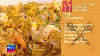 Συνταγή για γιουβέτσι με γαρίδες από τον Γιώργο Πορφύρη - Καλοκαίρι not 15/7/2019 | OPEN TV