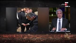 كل يوم - رئيس الوزراء يستقبل الرئيس الفرنسي إيمانويل ماكرون بالقاهرة