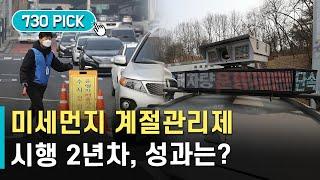 '시행 2년차' 서울 미세먼지 계절관리제, 효과는?