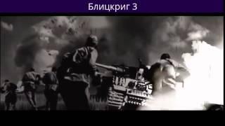Блицкриг 3   трейлер  Стратегическая игра о Великой Отечественной Войне