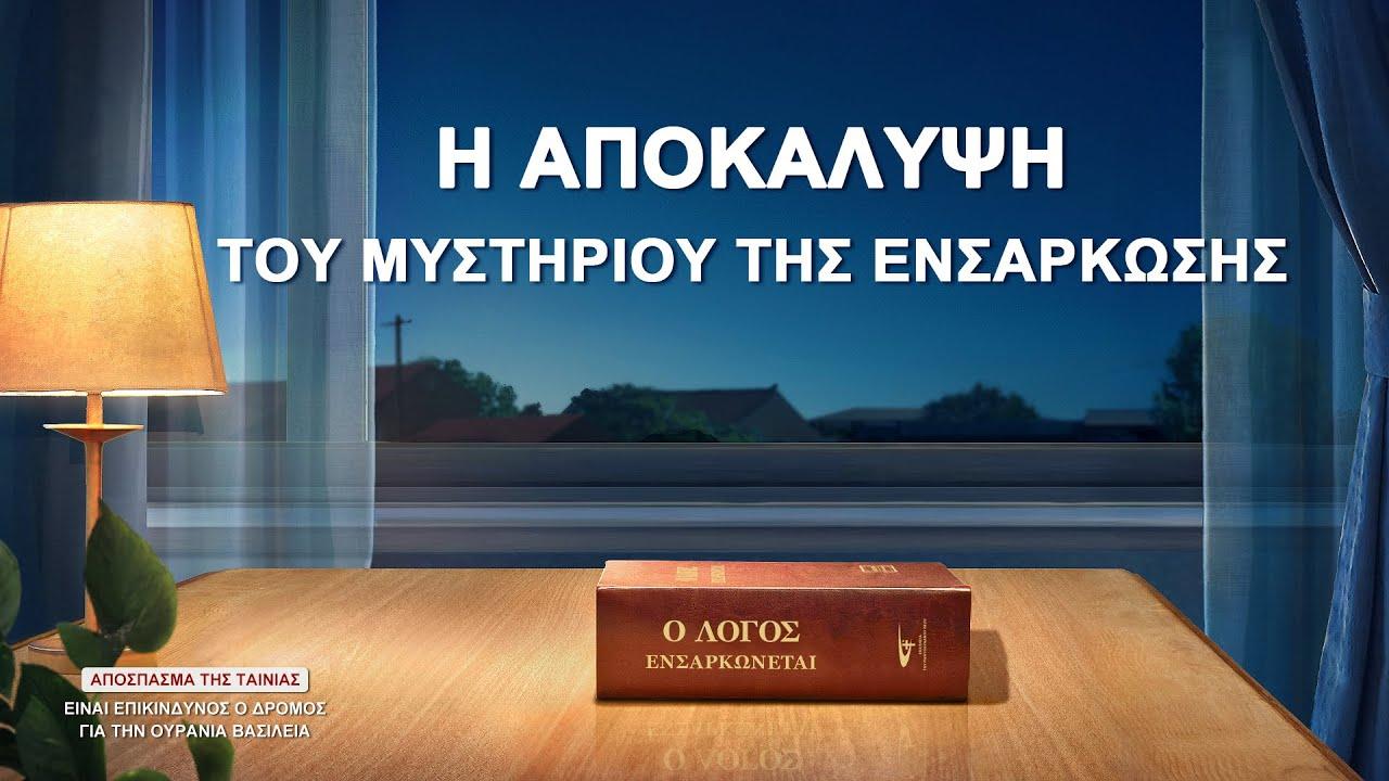 Ελληνικές ταινίες «Είναι επικίνδυνος ο δρόμος για την ουράνια βασιλεία» (2) - Η αποκάλυψη του Μυστηρίου της ενσάρκωσης