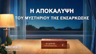 Ελληνικές ταινίες «Είναι επικίνδυνος ο δρόμος για την ουράνια βασιλεία» (3) - Η αποκάλυψη του Μυστηρίου της ενσάρκωσης