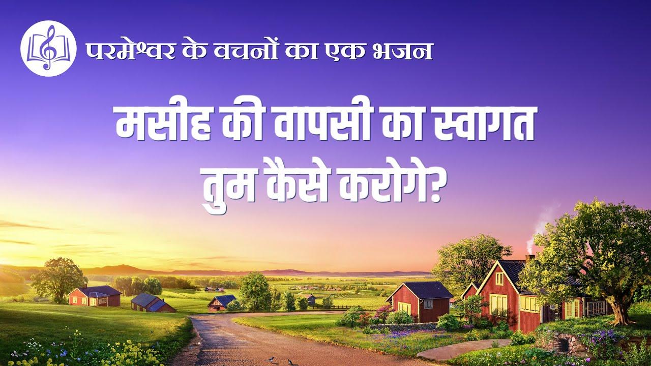 मसीह की वापसी का स्वागत तुम कैसे करोगे?   Hindi Christian Song With Lyrics