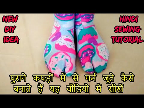 how to make cozy socks from old fabric|recycle|reuse|best out of waste|magical hands| 2018