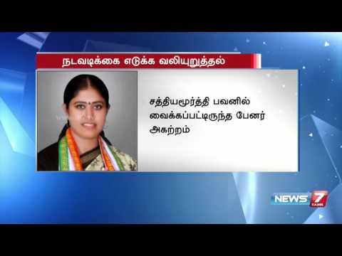 Vijayadharani writes to Sonia Gandhi accusing EVKS Elangovan of verbally abusing her | News7 Tamil