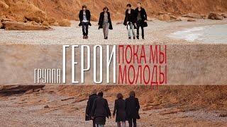 Download Герои - Пока мы молоды Mp3 and Videos