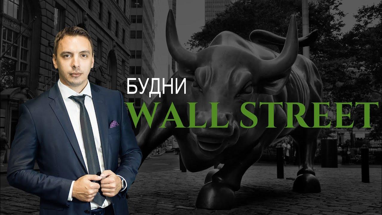 Будни Уолл стрит #45: S&P 500, Facebook, Uber, Coca-Cola, опционы в инвестициях, Wells Fargo