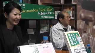 『桐谷さんが教えるはじめての株主優待』桐谷広人さんライブトーク!!