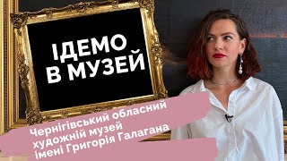 Ідемо в музей. Чернігівський обласний художній музей імені Григорія Ґалаґана