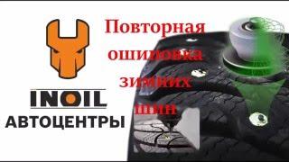 Повторная ошиповка зимних шин. ИнОйл. Омск.(, 2016-03-31T03:06:04.000Z)