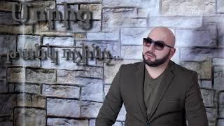 Download Arsen Hayrapetyan - Moric tank vochinch | 2018 Mp3 and Videos