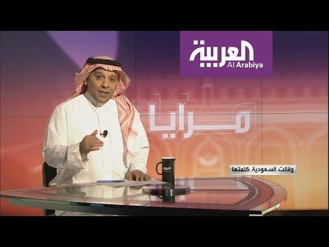 مرايا | وقالت السعودية كلمتها  - نشر قبل 4 ساعة