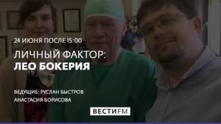 Лео Бокерия: Бакулев и подумать не мог, что я стану его преемником * Личный фактор (24.06.2017)