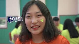 [강원도청소년활동진흥센터] 제1회 DMZ 청소년 통일캠…