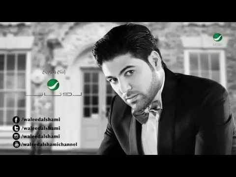 Waleed Al Shami ... La Wal Haz - Lyrics | وليد الشامي ... لا والحظ - بالكلمات