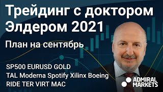 Александр Элдер 2021 / План на сентябрь / SP500 EURUSD Золото Нефть TAL Moderna Spotify Xilinx BA