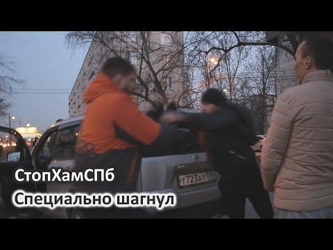 СтопХамСПб - Специально шагнул