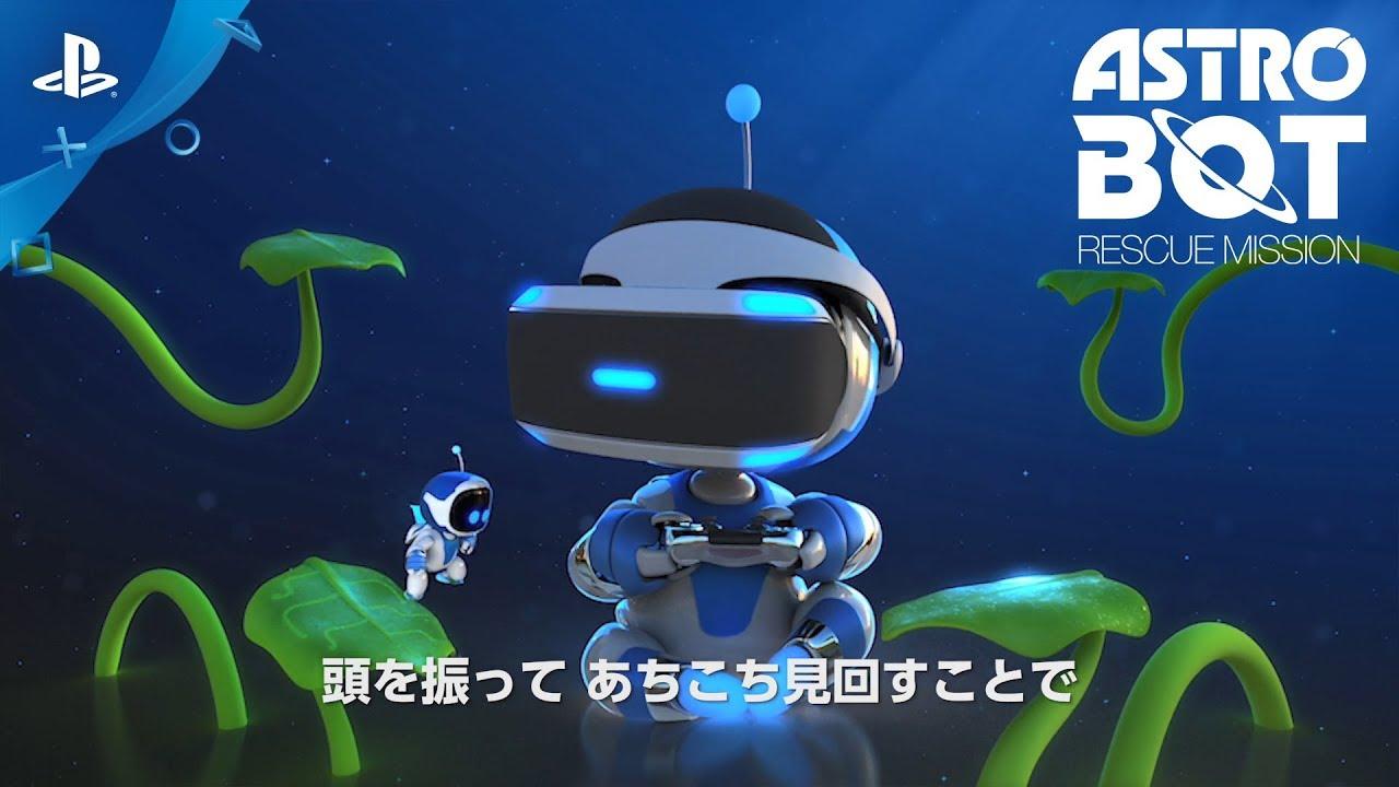 『ASTRO BOT:RESCUE MISSION』プロデューサーインタビュー映像