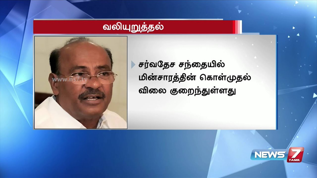 Ramadoss slams AIADMK over TN Electricity Board loans | News7 Tamil