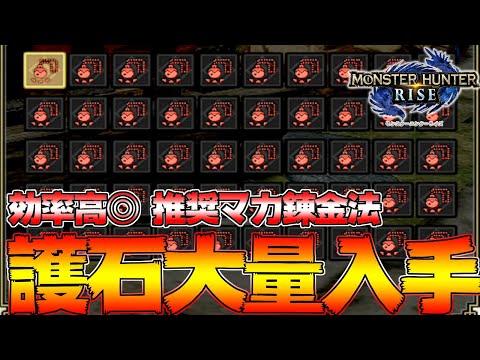 珠 モンハン 2 攻撃 【MHWI】ついに攻撃珠Ⅱを入手しました!気になる出現率やおすすめのクエストは?