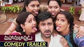 Mahanubhavudu LATEST COMEDY TRAILER | Sharwanand | Mehreen Kaur | Thaman S | Maruthi | Telugu Cinema