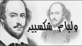 من هو وليام شكسبير معلومات قد لا تعرفها Youtube