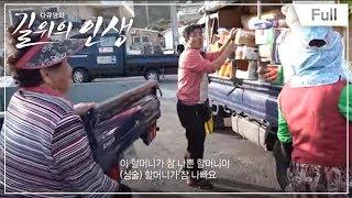 [Full] 다큐영화 길 위의 인생- 권 씨네 만물트럭