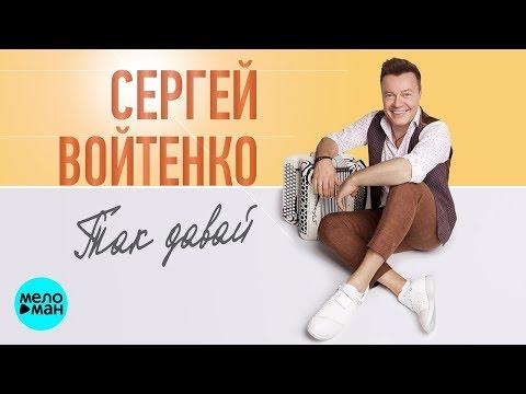 Сергей Войтенко - Так давай