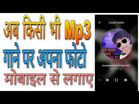 Mp3 गाने पर अपना फोटो मोबाइल से लगाए | mp3 gane par apna photo lagaye | how to edit mp3 song thumbnail