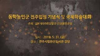 동학농민군 전주입성 기념식 및 국제학술대회(2019년 …