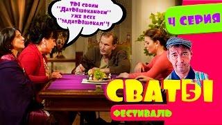 Сериал Сваты 5 й сезон 4 я серия Домик в деревне Кучугуры комедия смотреть онлайн HD