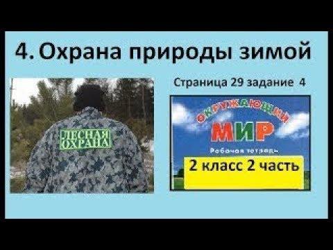 Животные на картинке/Охрана природы зимой №4 (Окр.мир 2 класс Перспектива)