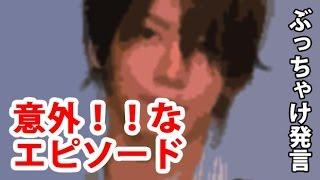 【KAT-TUN】亀梨和也の意外!!なエピソード チャンネル登録お願いしま...