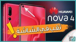 هواوي نوفا 4 - Huawei Nova 4 رسميا | بالتصميم الجديد بعد سامسونج A8s