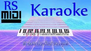 คิดไม่ซื่อ : ศร ศรศักดิ์ สวนแก้ว [ Karaoke คาราโอเกะ ]