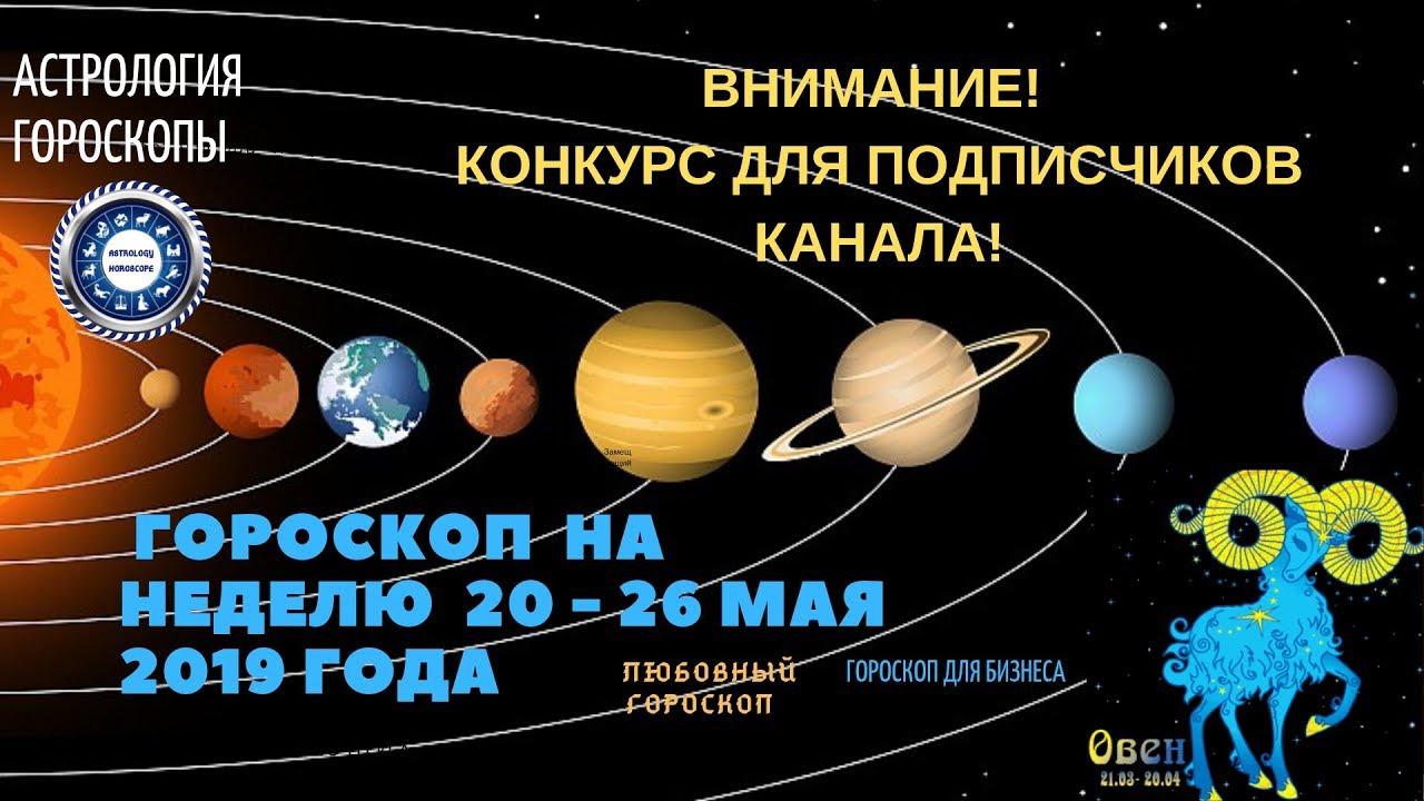 Овен. Гороскоп на неделю с 20 по 26 мая 2019. Любовный гороскоп. Гороскоп для бизнеса.