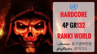 [Diablo 3] S12 HardCore GR132 Rank1 world 4man (view of lemma)