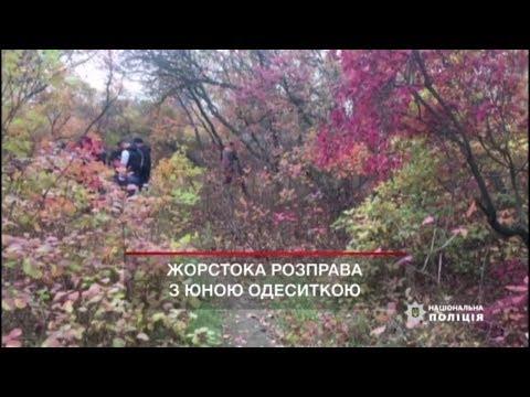 В Одесі 15-літній рецидивіст зґвалтував та вбив 14-літню Дар'ю Дробот
