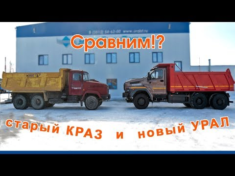 Старый КрАЗ или новый Урал НЕКСТ 6х4. Сравним?!