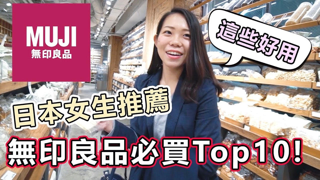 無印良品必買Top10!日本女生私心推薦這幾樣最值得買ft.日本女生Yuki - YouTube