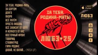 "ЛЮБЭ ""За тебя, Родина-мать"" 2015 [full audio]"
