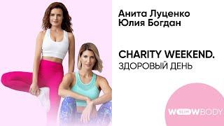 «Charity Weekend. Здоровый день» вместе с Анитой Луценко и Юлией Богдан