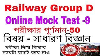 রেলের গ্রুপ ডি পরীক্ষার জন্য Online Mock Test -9 ( সাধারণ বিজ্ঞানের উপর)