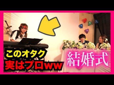 ��婚�ピアノドッキリ】も�もオタク�プロ�ピアニスト���ら。。(Wedding Surprise)