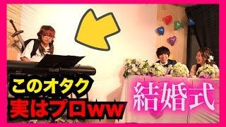 【結婚式ピアノドッキリ】もしもオタクがプロのピアニストだったら。。(Wedding Surprise・piano)
