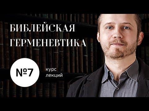 №7 / Библейская
