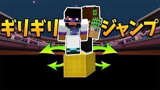 【マインクラフト】最も難しい消えるアスレをギリギリジャンプで攻略する!!