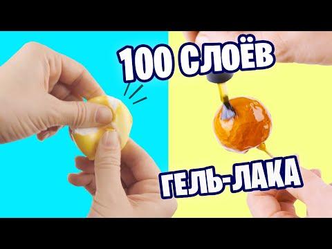 100 СЛОЁВ ГЕЛЬ-ЛАКА для ногтей на трескающиеся шарики для ASMR!!!