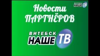 Новости партнёров от 12.10.2017(, 2017-10-12T13:46:53.000Z)