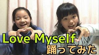 【Love Myself】Hailee Steinfeld(cover) 踊ってみた 双子ダンス